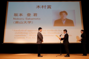 2ndDay_Awarding_Ceremony_01